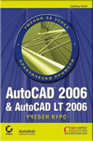 Книга - AutoCAD 2006 & AutoCAD LT 2006 - Учебен курс