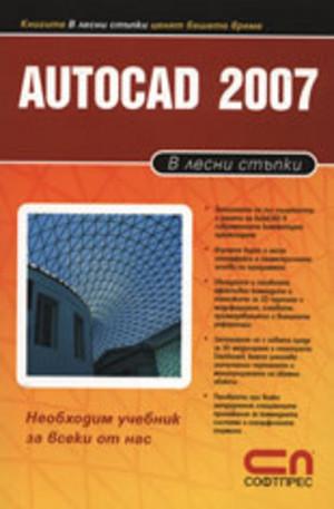 Книга - AutoCAD 2007