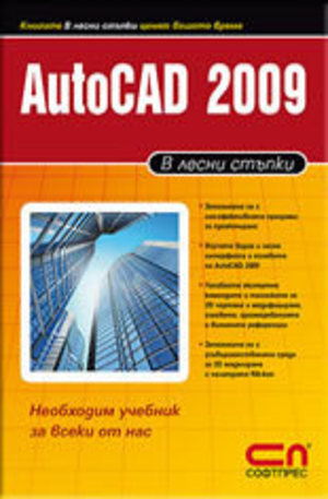 Книга - AutoCAD 2009 в лесни стъпки
