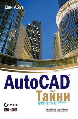 Книга - AutoCAD: Тайни