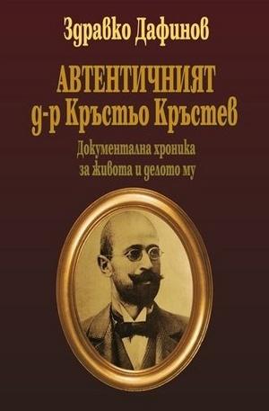 Книга - Автентичният д-р Кръстьо Кръстев