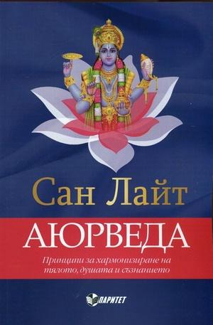 Книга - Аюрведа. Принципи на хармонизиране на тялото душата и съзнанието