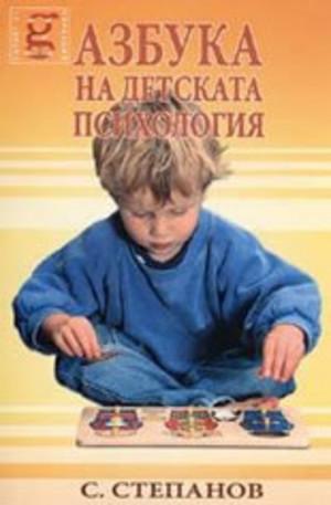 Книга - Азбука на детската психология