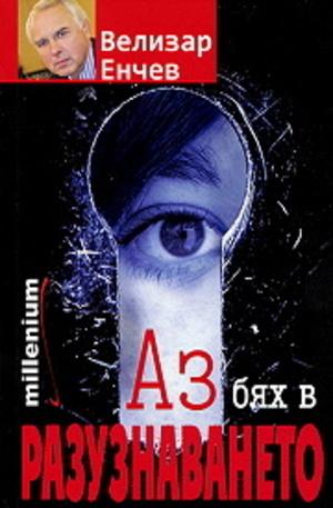 Книга - Аз бях в разузнаването