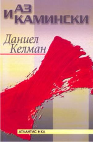 Книга - Аз и Камински