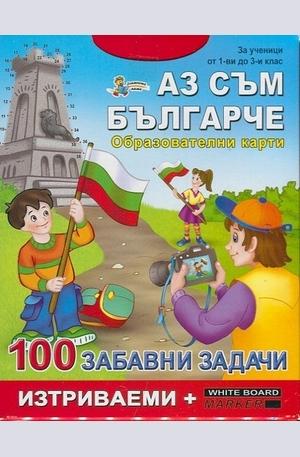 Продукт - Аз съм българче - образователни карти
