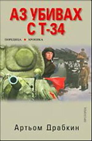 Книга - Аз убивах с Т-34