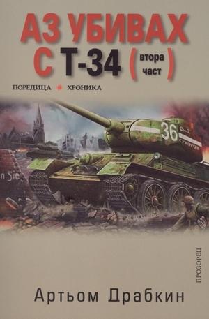 Книга - Аз убивах с Т-34 - втора част