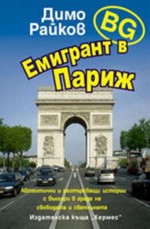 Книга - BG емигрант в Париж