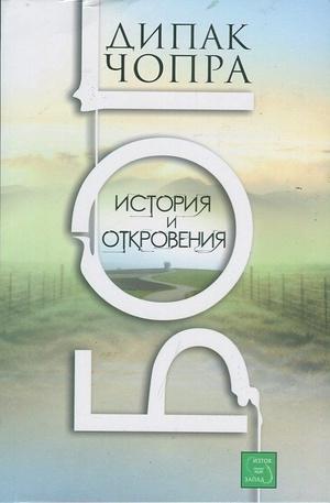 Книга - БОГ. История и откровения
