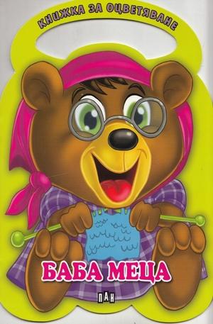 Книга - Баба Меца