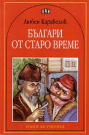 Книга - Българи от старо време
