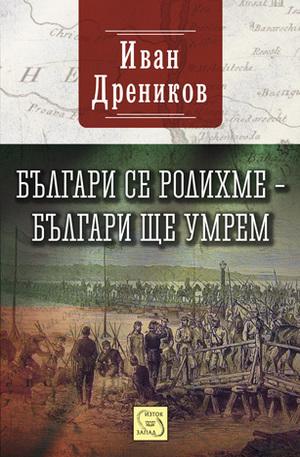 Книга - Българи се родихме – българи ще умрем