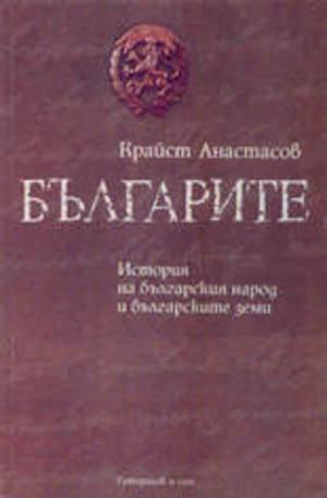 Книга - Българите