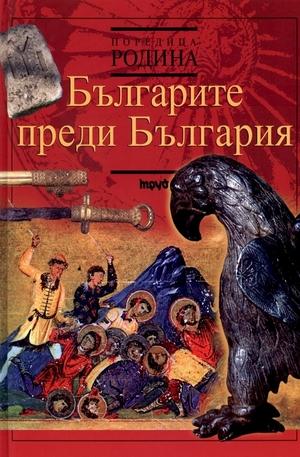 Книга - Българите преди България