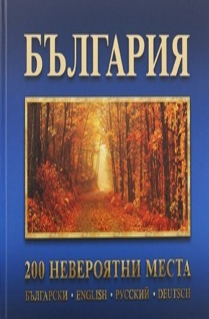 Книга - България: 200 невероятни места