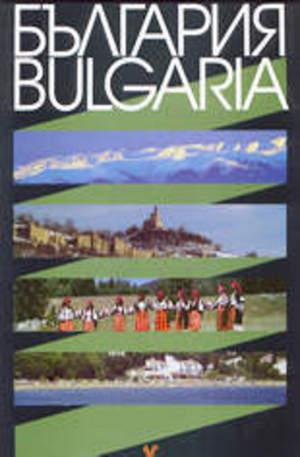 Книга - България. Bulgaria