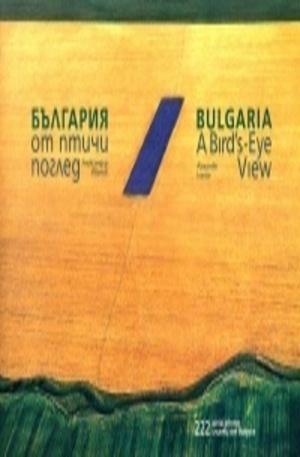 Книга - България от птичи поглед - 222 снимки от въздуха