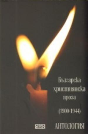 Книга - Българска християнска проза (1900 - 1944)