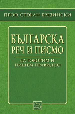Книга - Българска реч и писмо