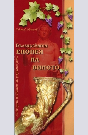 Книга - Българската епопея на виното