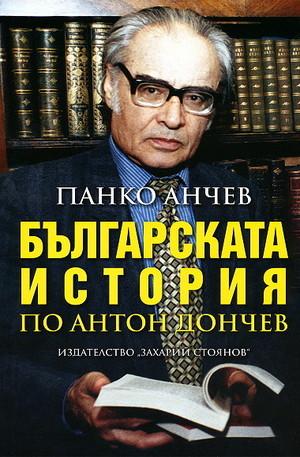 Книга - Българската история по Антон Дончев