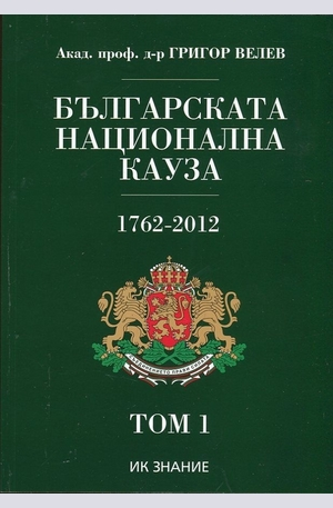 Книга - Българската национална кауза 1762-2012. Том 1