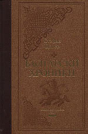 Книга - Български хроники – IV том. Луксозно издание