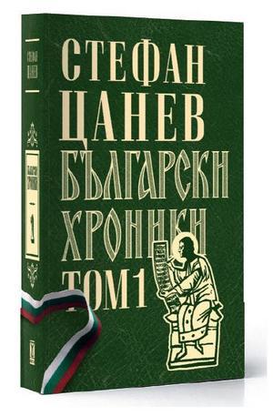 Книга - Български хроники. Том 1