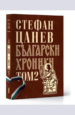 Книга - Български хроники. Том 2