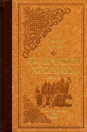 Книга - Български хроники - том III. Луксозно издание