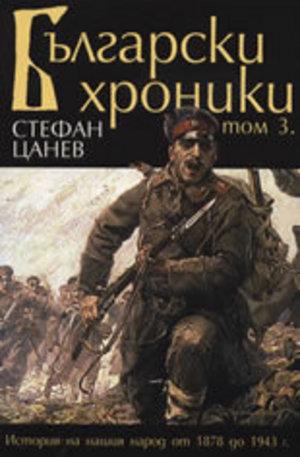Книга - Български хроники - том III