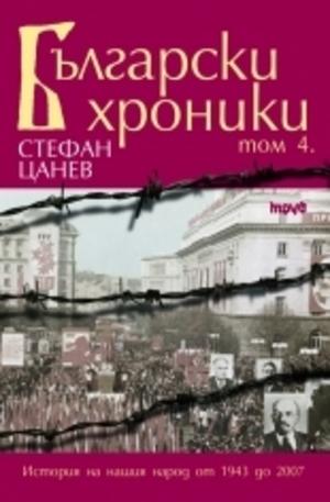 Книга - Български хроники – том IV