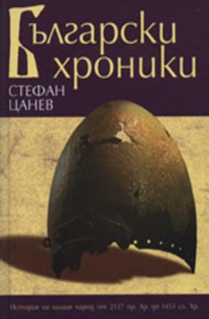 Книга - Български хроники - том I