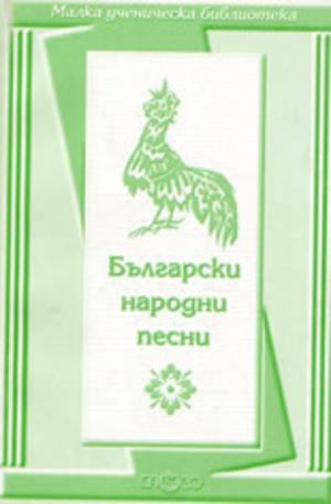 Книга - Български народни песни