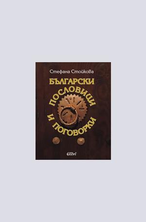 Книга - Български пословици и поговорки