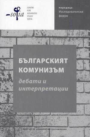 Книга - Българският комунизъм - дебати и интерпретации