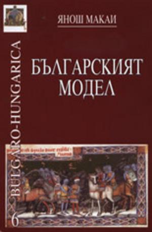 Книга - Българският модел