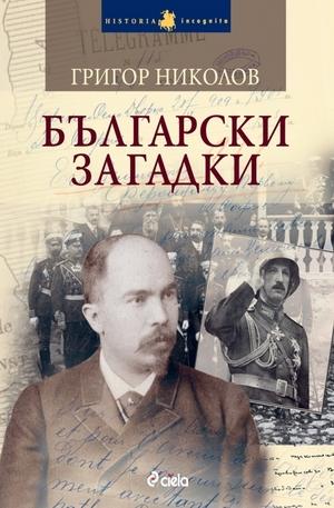 Книга - Български загадки
