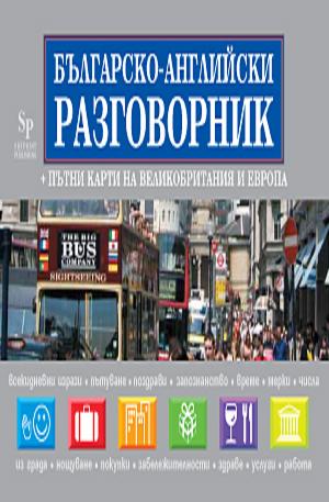 Книга - Българско-английски разговорник