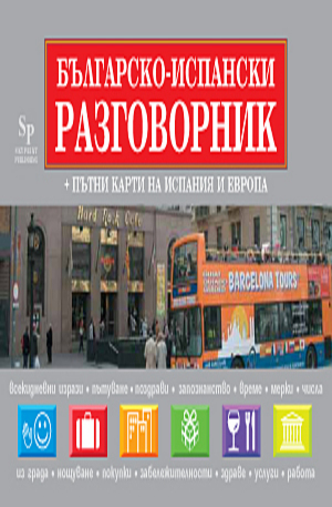 Книга - Българско-испански разговорник