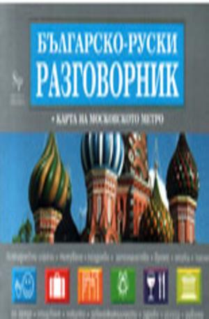 Книга - Българско-руски разговорник