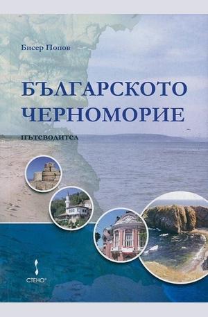Книга - Българското Черноморие