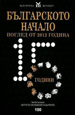Книга - Българското начало поглед от 2012 година