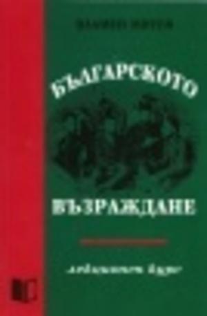 Книга - Българското възраждане. Лекционен курс