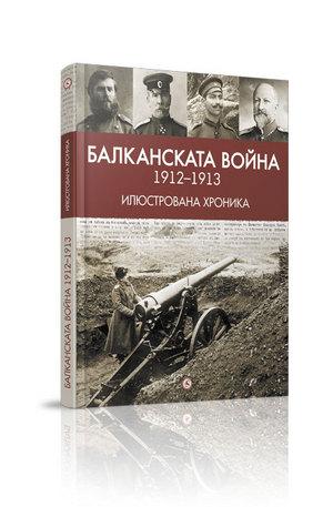 Книга - Балканската война 1912-1913 - Илюстрована хроника