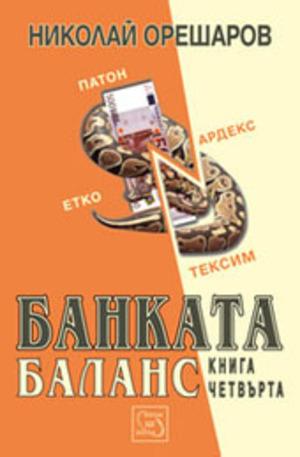Книга - Банката. Баланс