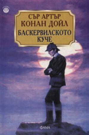 Книга - Баскервилското куче