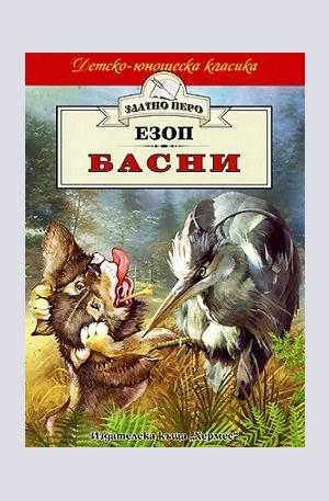 Книга - Басни - Езоп