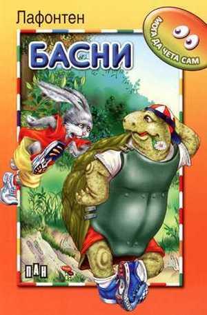 Книга - Басни - Лафонтен